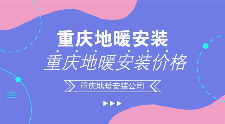 2018重庆安装地暖价格_重庆地暖安装公司