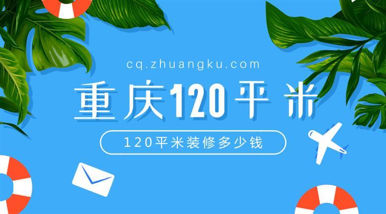重庆120平米装修价格_120平米装修多少钱