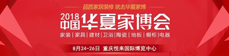 重庆家博会,红8月装修狂欢节