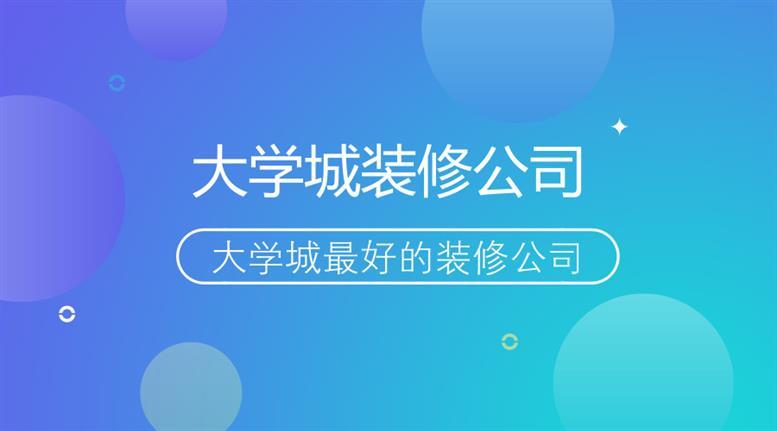 重庆大学城装修公司哪家好_大学城最好的装修公司