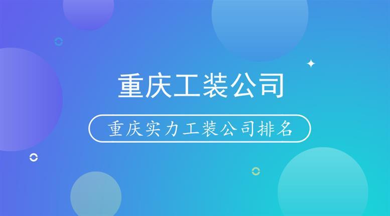 2018重庆实力工装公司十大排名