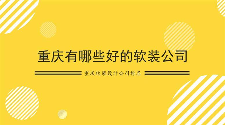 重庆有哪些好的软装公司_重庆软装设计公司排名