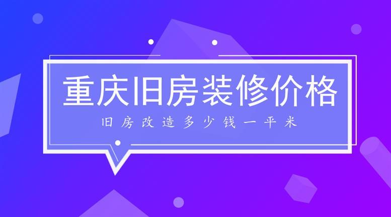 2018重庆旧房装修价格_旧房改造多少钱一平米