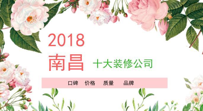 2018南昌十大装修公司
