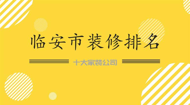 临安装修公司哪家最好?杭州临安装修公司排名