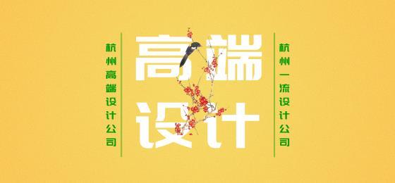 杭州高端家装设计工作室 杭州十大室内设计工作室排名