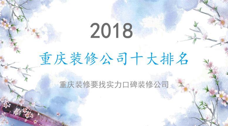 2018重庆口碑装修公司十大排名(装饰公司前十强)