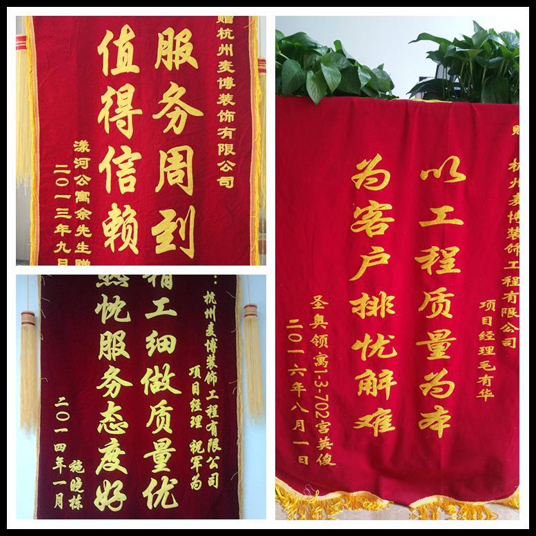 杭州麦博装饰口碑怎么样_靠谱吗?