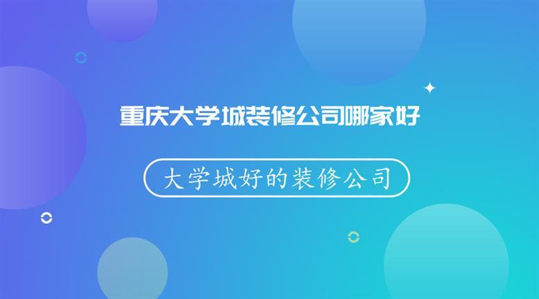 重庆大学城装修公司哪家好_大学城好的装修公司