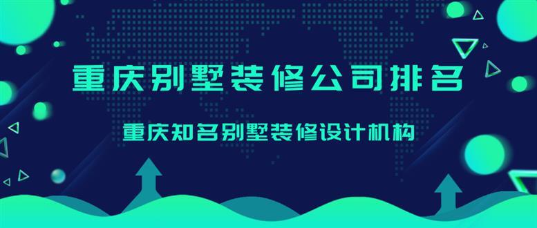 重庆别墅装修公司排名_重庆知名别墅装修设计机构