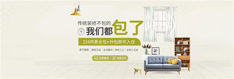杭州天地和家装怎么样_口碑如何?
