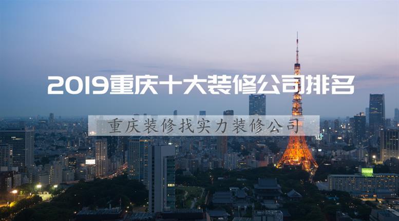 2019年重庆装修公司十大排名
