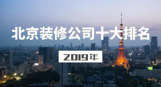 2019年北京装修公司口碑十大排名