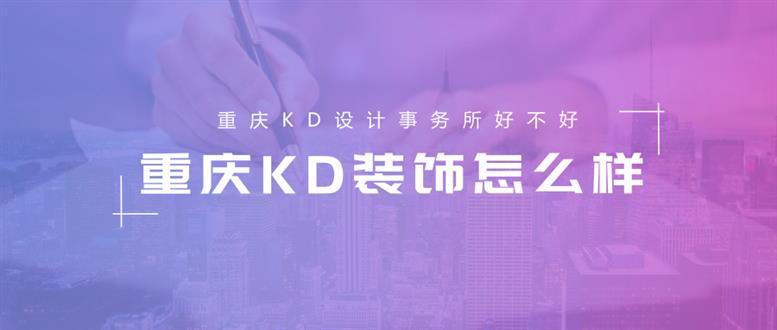 重庆kd装饰怎么样_重庆kd设计事务所好不好