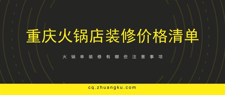 重庆火锅店装修价格清单_火锅单装修有哪些注意事项?