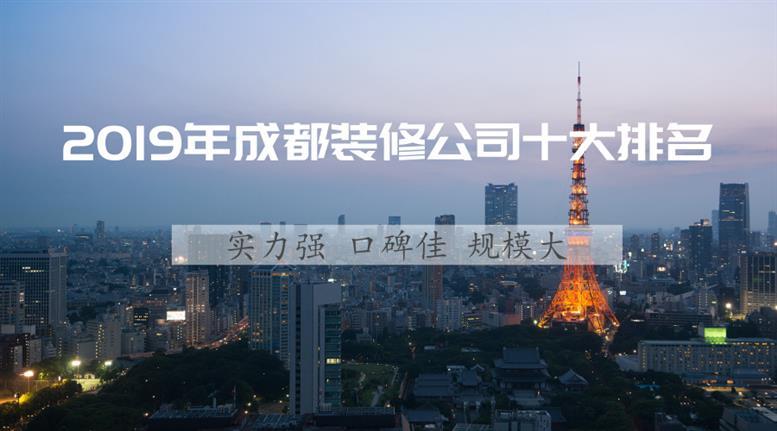 2019年成都装修公司十大排名(前十排行榜)