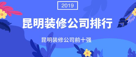 2019年昆明�b修公司十大排名(含�r格)