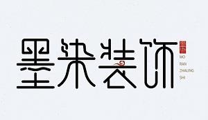 济南墨染建筑装饰