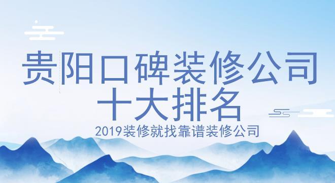 贵阳装修公司排名2018