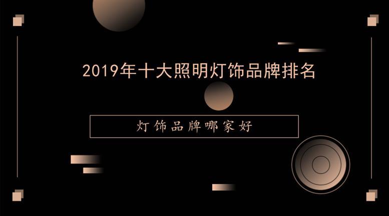 2019年十大照明灯饰品牌排名-灯饰品牌哪家好?