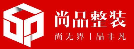 吉林省尚品世纪装饰公司