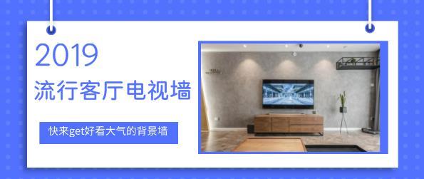 2019流行客廳<b>電視</b>背景墻?附上好看有品位的效果圖