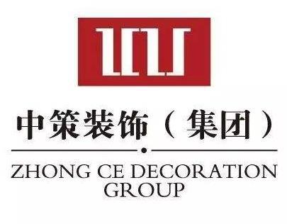昆明中策裝飾工程有限公司的Logo