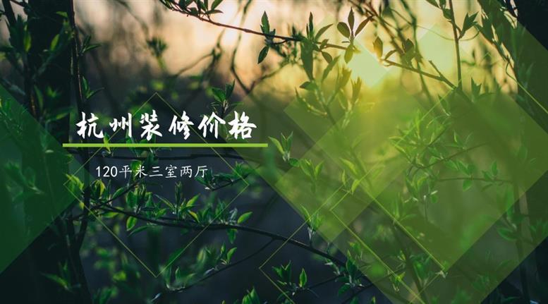 杭州三室两厅装修价格,杭州120�O装修需要多少钱?