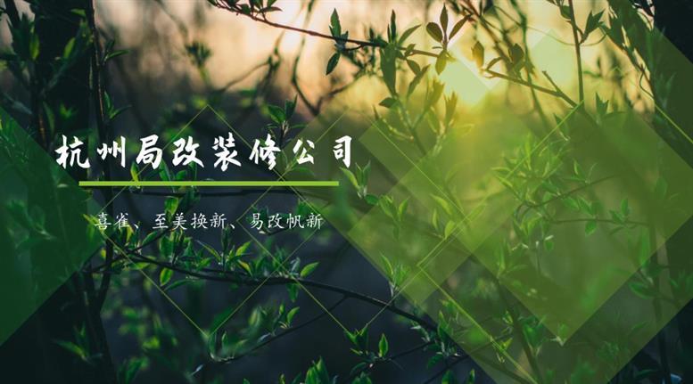 杭州局部装修公司排名,3家经验丰富的局改装修公司