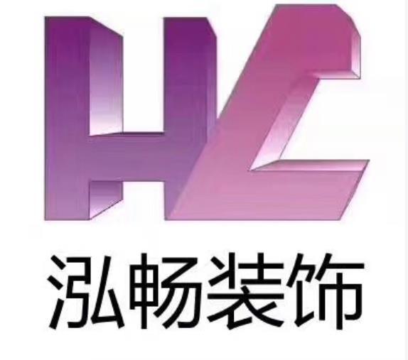 广州泓畅建筑装饰