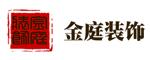 天津金庭装饰工程有限公司