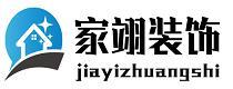 上海家翊装饰
