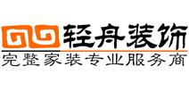 烏魯木齊輕舟裝飾(總店)的Logo