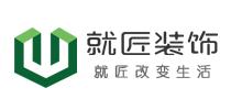 福州就匠装饰的Logo