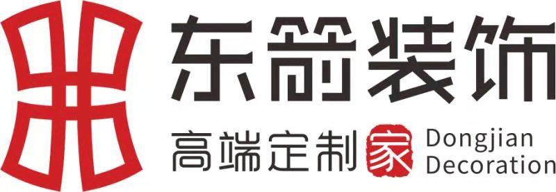 安徽东箭装饰设计工程有限公司六安分公司的Logo