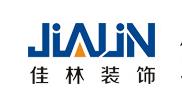 昆山佳林国际装饰工程有限公司