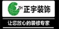 天津正宇装饰工程设计有限公司