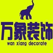 贵州创意万象装饰工程有限公司的Logo