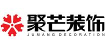 上海聚芒装饰工程有限公司重庆分公司的Logo