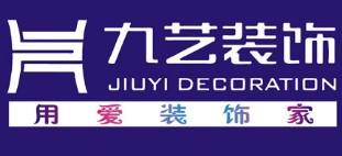 广东九艺装饰设计工程有限公司的Logo