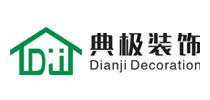 重庆典极装饰工程有限公司的Logo