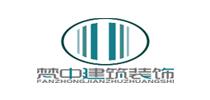 梵中建筑裝飾工程(南京)有限公司