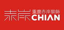 重庆赤岸装饰