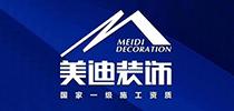 江西美迪装饰设计有限公司