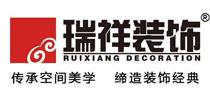 北京市瑞祥佳艺建筑装饰工程有限公司天津第二分公司
