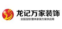 河南龙记万家装饰工程有限公司
