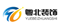 南京粤北装饰工程有限公司的Logo