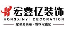 重庆市永川区宏鑫亿装饰工程有限公司