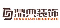 溫嶺市鼎典室內裝飾有限公司的Logo