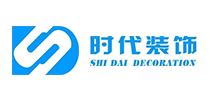 海南時代裝飾設計工程有限公司的Logo